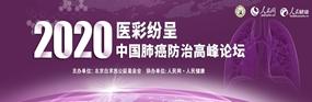2020中国肺癌防治高峰论坛