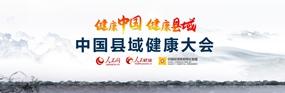 """""""健康中国 健康县域""""2020中国县域健康大会"""